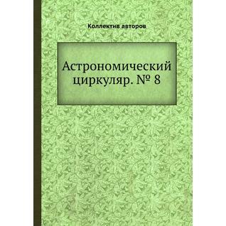 Астрономический циркуляр. № 8