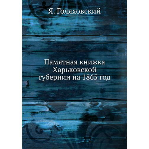 Памятная книжка Харьковской губернии на 1865 год 38733331