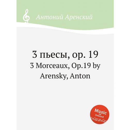 3 пьесы, op. 19 38717825