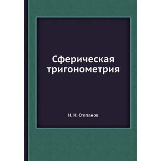 Сферическая тригонометрия (Издательство: ЁЁ Медиа)