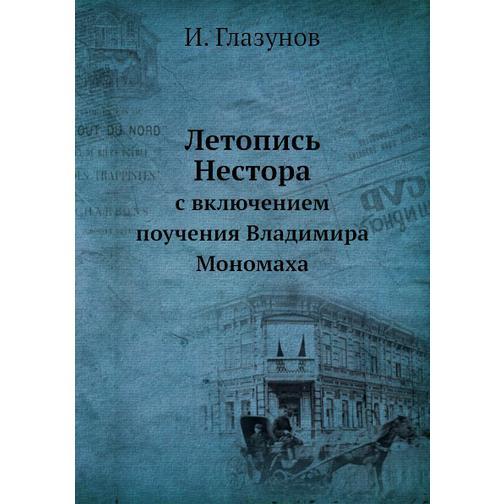 Летопись Нестора (Автор: И. Глазунов) 38716798