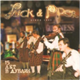 "Puck& Piper ""15 лет в Дублин"""