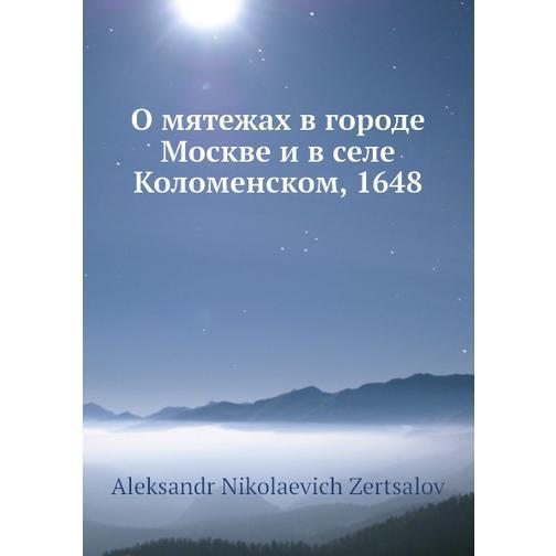 О мятежах в городе Москве и в селе Коломенском, 1648 38716278