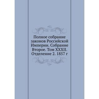 Полное собрание законов Российской Империи. Собрание Второе. Том XXXII. Отделение 2. 1857 г.