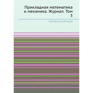 Прикладная математика и механика. Журнал. Том 5
