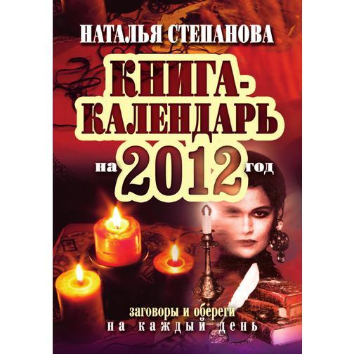 Книга-календарь на 2012 год. Заговоры и обереги на каждый день (ISBN 13: 9785386035822) 38717246