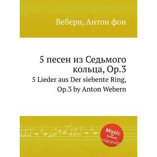 5 песен из Седьмого кольца, Op.3