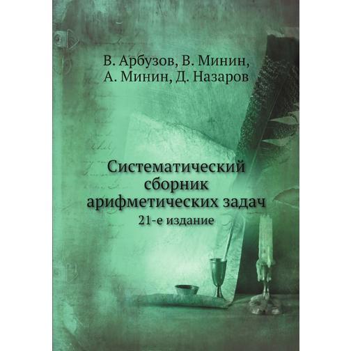 Систематический сборник арифметических задач 38732521