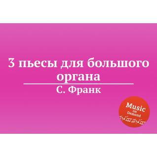3 пьесы для большого органа