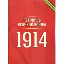 Книга Летопись Великой войны :1914 год, 978-5-518-40613-118+