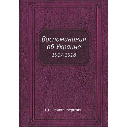 Воспоминания об Украине 38732218