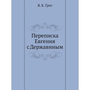 Переписка Евгения с Державиным (ISBN 13: 978-5-517-95575-3)