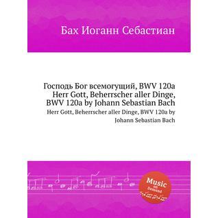 Господь Бог всемогущий, BWV 120a
