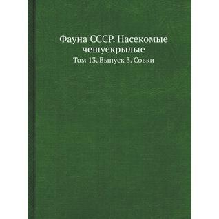 Фауна СССР. Насекомые чешуекрылые
