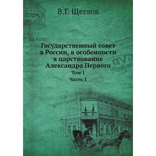 Государственный совет в России, в особенности в царствование Александра Первого (Издательство: Нобель Пресс)