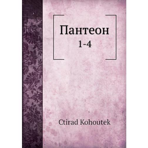 Пантеон (Автор: С. Кохоутек) 38716298