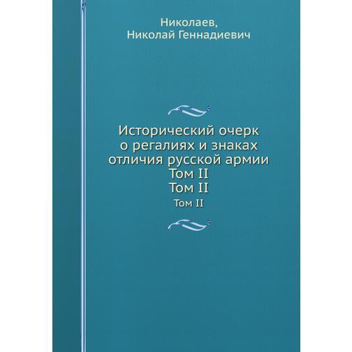 Исторический очерк о регалиях и знаках отличия русской армии (ISBN 13: 978-5-458-25187-7) 38717550
