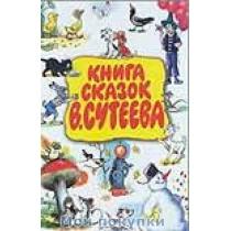 В.Сутеев. Сутеев. Книга сказок, 978-5-17-056850-5, 9785170568505