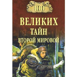 Николай Непомнящий. 100 великих тайн Второй мировой, 978-5-4444-0674-8