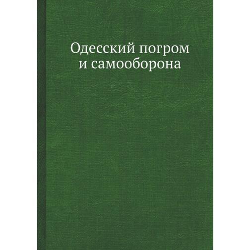 Одесский погром и самооборона 38732499