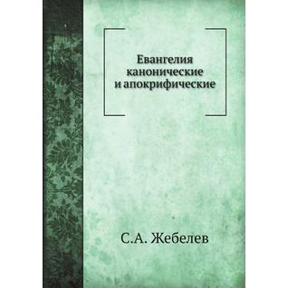Евангелия канонические и апокрифические