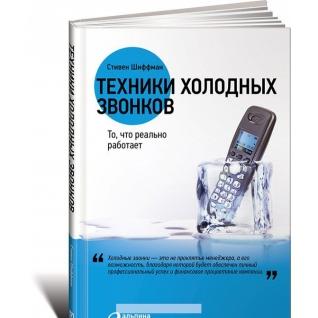 Стивен Шиффман. Книга Техники холодных звонков. То, что реально работает, 978-5-9614-5079-818+