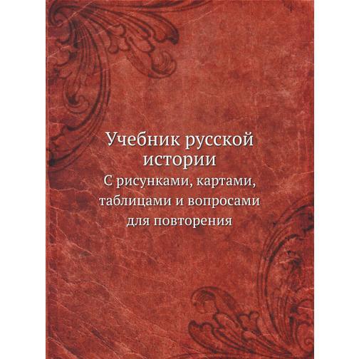 Учебник русской истории 38733629