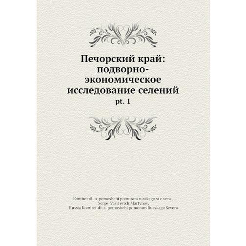 Печорский край: подворно-экономическое исследование селений 38716332
