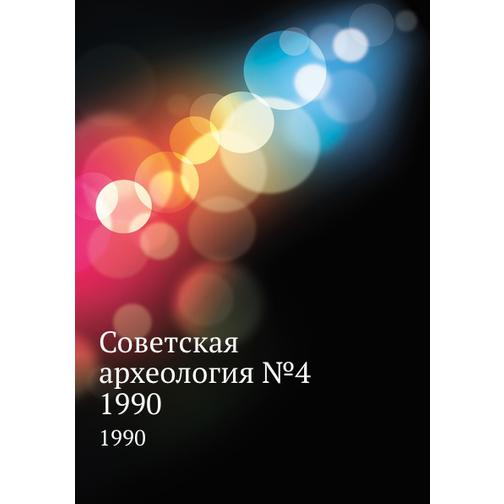 Советская археология №4 38733239