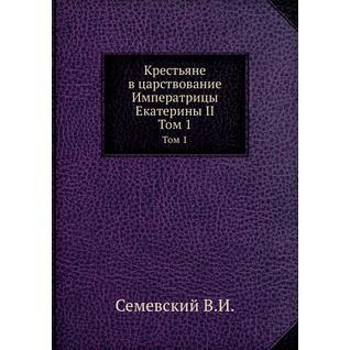 Крестьяне в царствование Императрицы Екатерины II