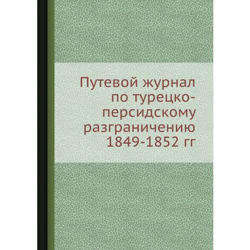 Путевой журнал по турецко-персидскому разграничению 1849-1852 гг. 38732479