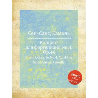 Концерт для фортепиано No.4, Op.44