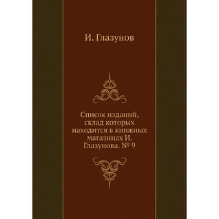 Список изданий, склад которых находится в книжных магазинах И. Глазунова. № 9