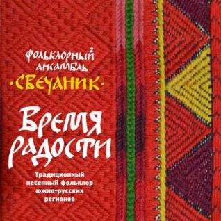 Свечаник ''Время радости.Традиционный песенный фольклор южнорусских регионов'' 2 CD