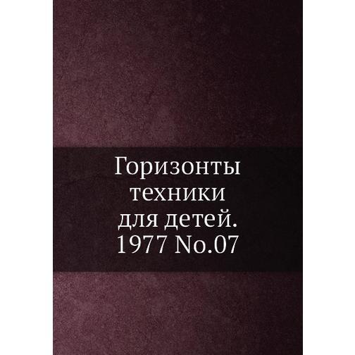 Горизонты техники для детей. 1977 Т.07 38717351