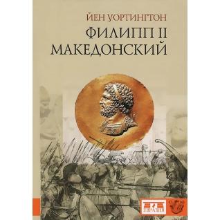 """Йен Уортингтон """"Филипп II Македонский, 978-5-91852-053-6"""""""