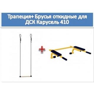Набор для ДСК №22 (Трапеция, брусья откидные для ДСК (410мм))