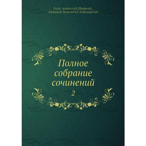 Полное собрание сочинений (Автор: А.С. Архангельский) 38716391