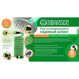 Растягивающийся садовый шланг XIANLIN 7,5 м. зеленый (MH-IX-25FT)