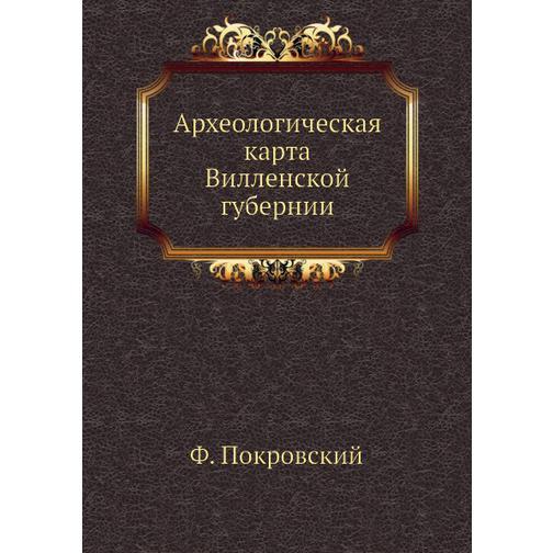 Археологическая карта Вилленской губернии 38732208