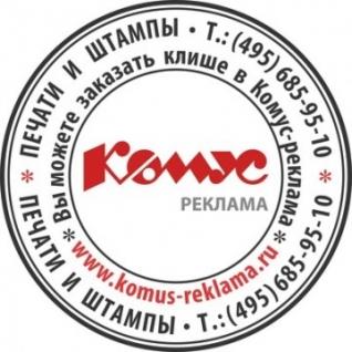 Оснастка для печати круг. с крышкой d41.5мм, Pr. R40 индиго ColopАвстрия
