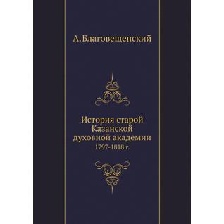 История старой Казанской духовной академии