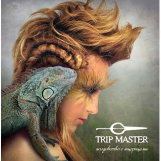 "Trip Master ""Колдовство с ящерицами"""