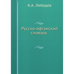 Русско-афганский словарь
