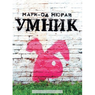 Мари-Од Мюрай. Книга Мари-Од Мюрай. Умник, 978-5-91759-432-318+