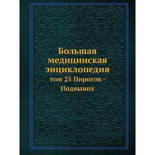 Большая медицинская энциклопедия (ISBN 13: 978-5-458-23105-3)