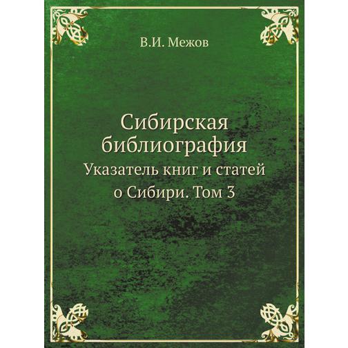 Сибирская библиография (Год публикации: 2012) 38716500