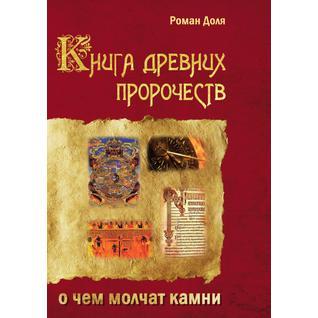 Книга древних пророчеств