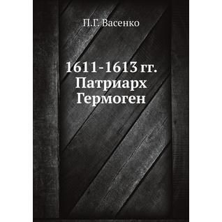 1611-1613 гг.  Патриарх Гермоген
