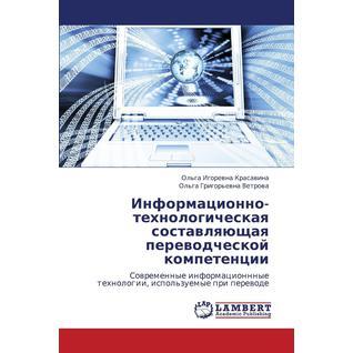 Informatsionno-Tekhnologicheskaya Sostavlyayushchaya Perevodcheskoy Kompetentsii